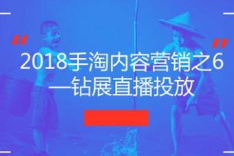 2018手淘内容营销之6—钻展直播投放