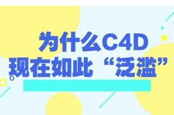 """为什么C4D现在如此""""泛滥"""""""