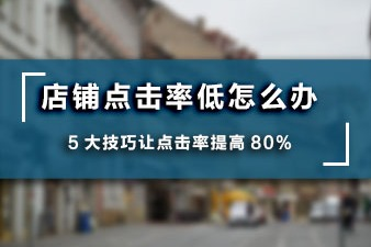 店铺点击率低怎么办?5大技巧点击率提高80%