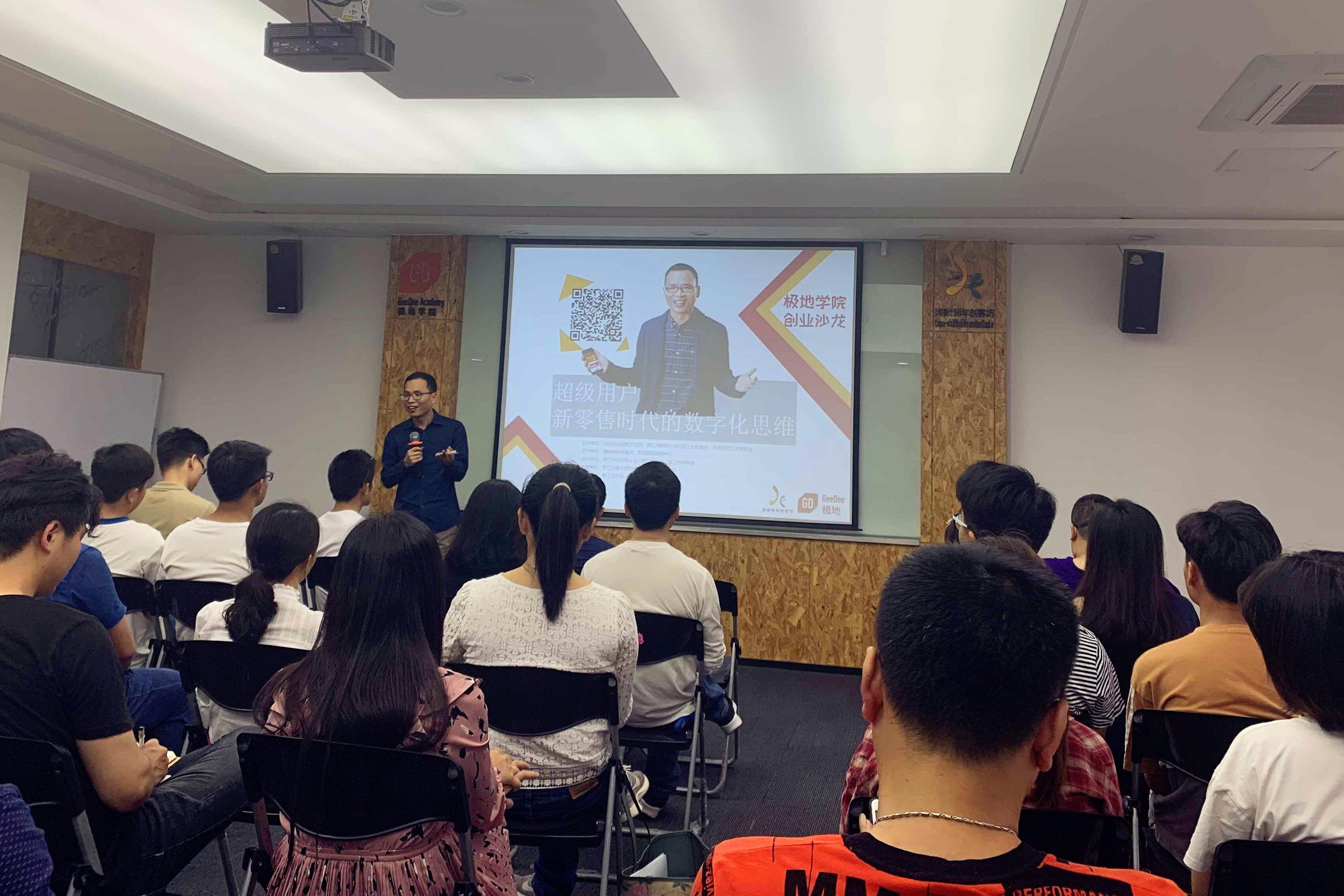 蔡錦發:為什么新零售?什么是超級用戶?如何效益倍增