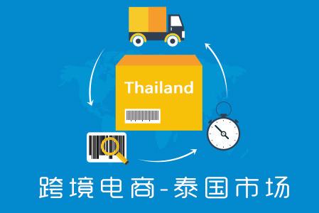 出口電商企業如何下好泰國市場這盤棋?