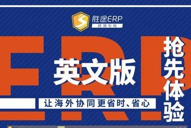 Hey! 胜途跨境电商ERP英文版上线啦
