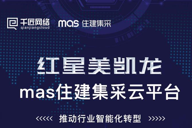 红星美凯龙mas住建集采云平台  推动行业智能化转型