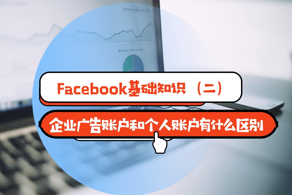 Facebook基础知识 企业广告账户和个人账户有区别吗?