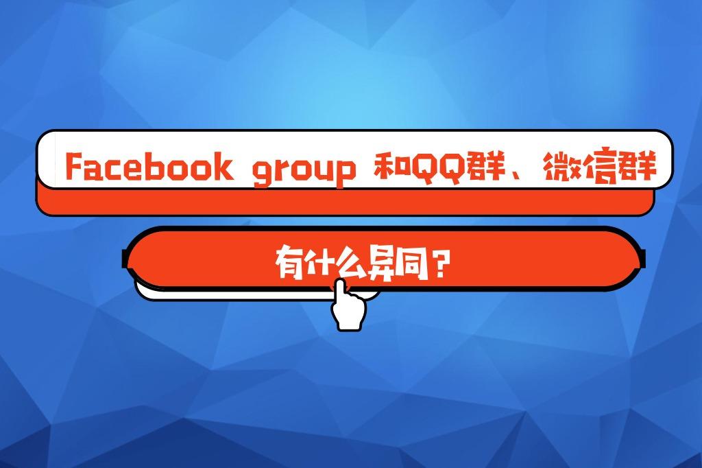Facebook group 和QQ群、微信群有什么异同?