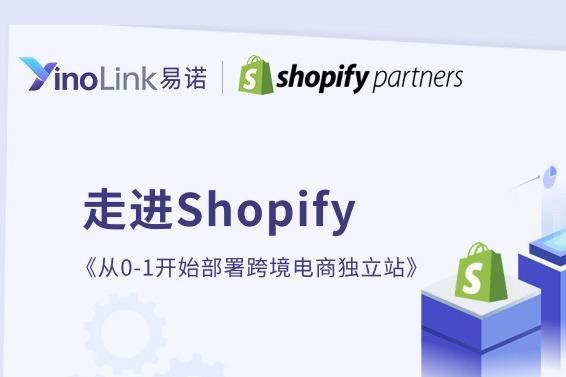 ?#36234;?#31449;卖家必看:Shopify账号被封原因&收费准则