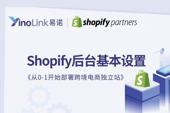 【干货】Shopify后台基本设置