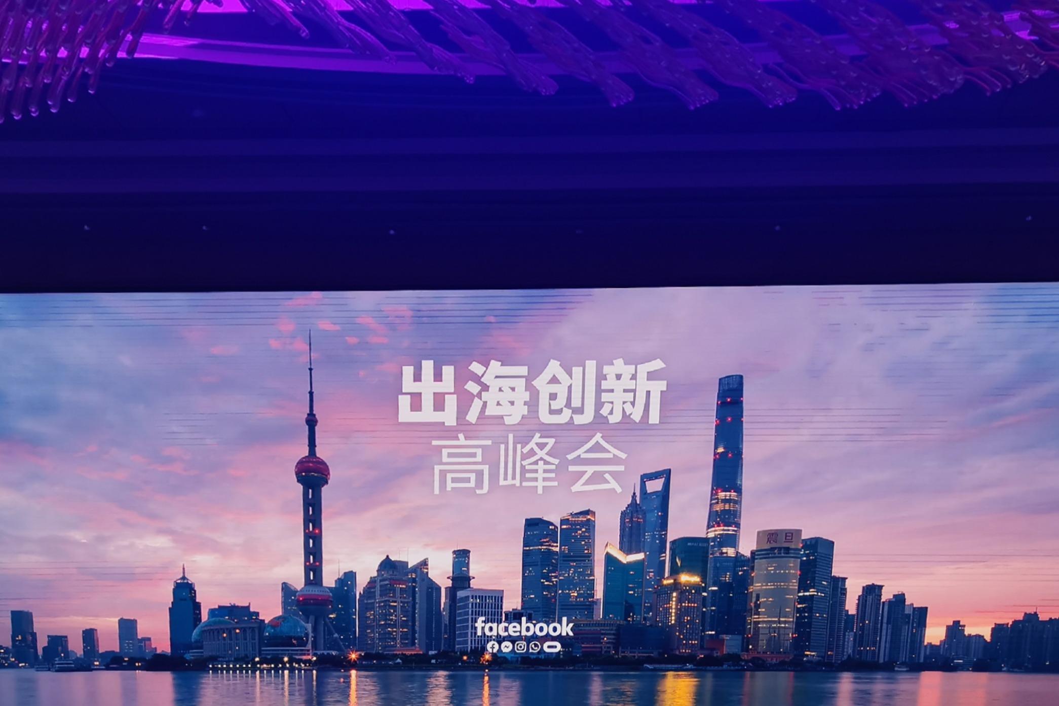 2019Facebook出海高峰会大会回顾!