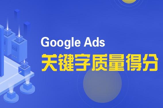 Google Ads關鍵字質量得分大揭秘!