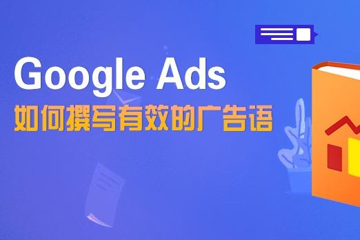 Google Ads 如何撰寫有效的廣告語