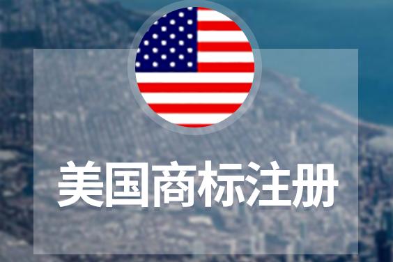 """美国商标注册中的""""使用在先""""原则到底是什么?"""