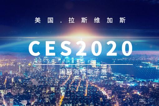 CES2020 - 中國科創出海品牌乘風破浪勇進國際市場