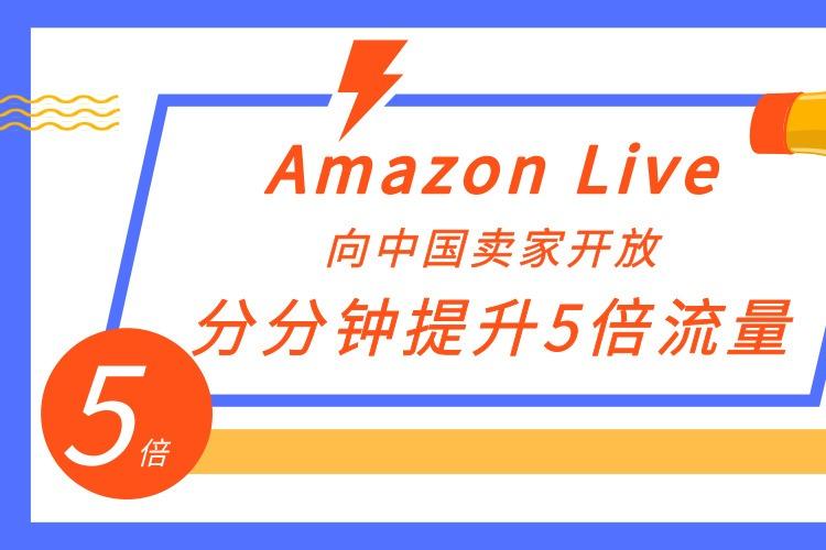 Amazon Live向中國賣家開放,分分鐘提升5倍流量