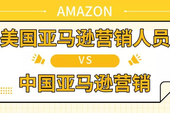 美国亚马逊卖家的营销人员和中国卖家有什么区别