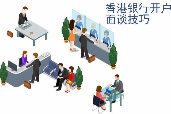 香港银行开户面谈的技巧