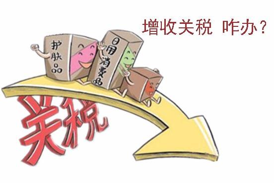 多国增收关税,中国跨境乐虎娱乐国际城企业怎么办?