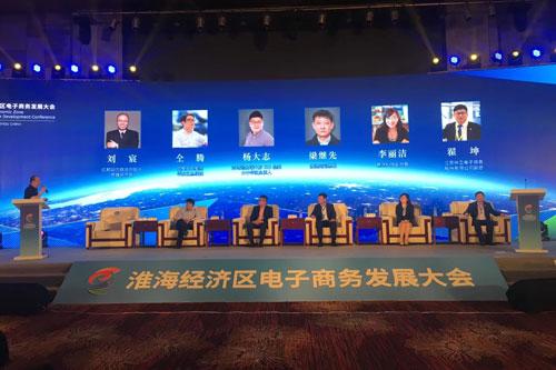 焦点科技应邀出席淮海经济区电子商务发展大会