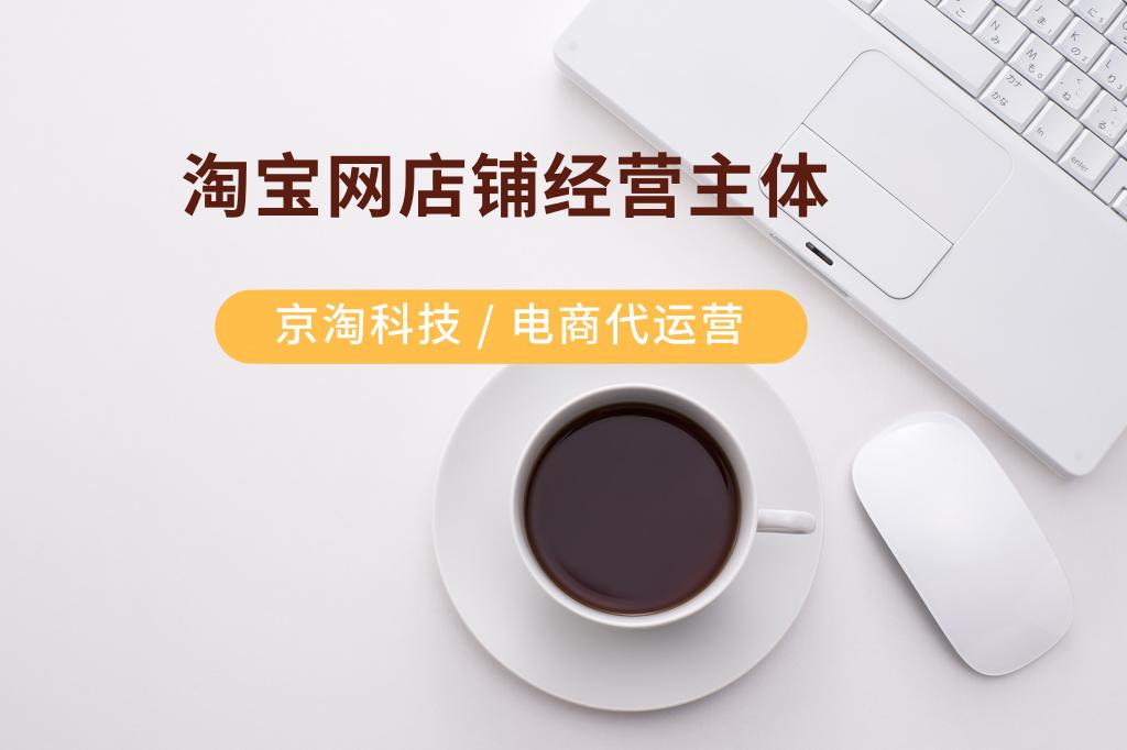 """淘宝网店铺经营主体新增""""降为自然人店铺""""的类型"""