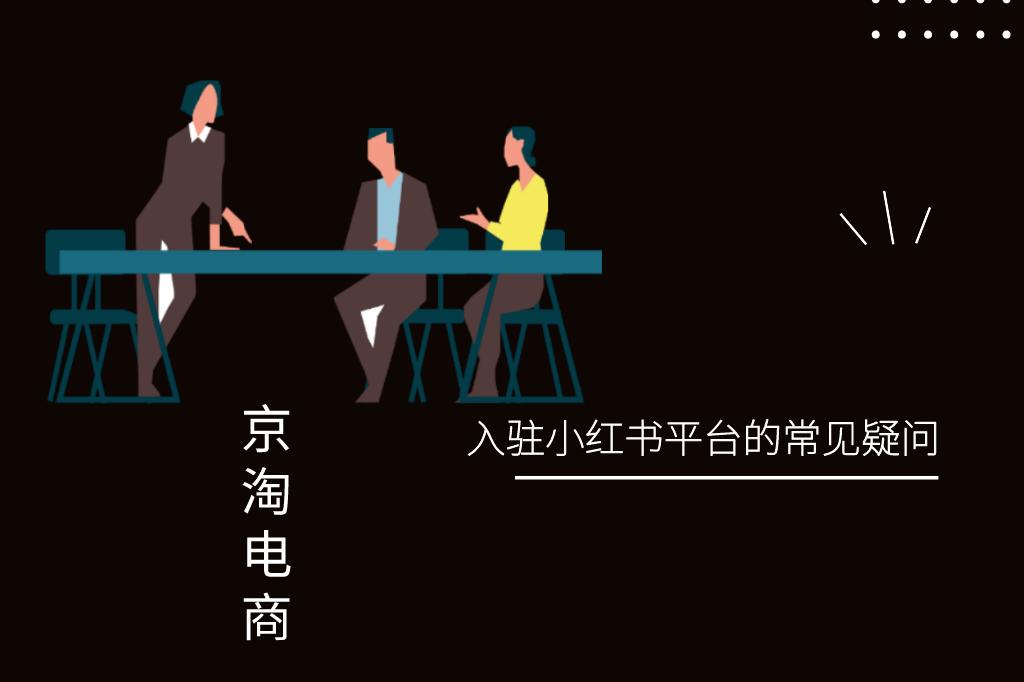 杭州小红书代运营|入驻小红书平台的常见疑问解答