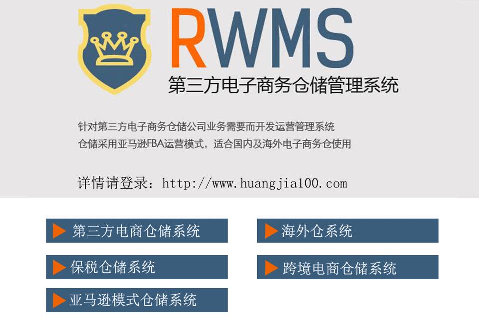 WMS仓储管理系统在我国的应用有哪些?