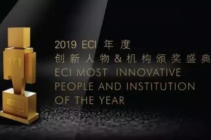 【碧橙電商】 榮獲「年度最具創新力電商生態服務商」