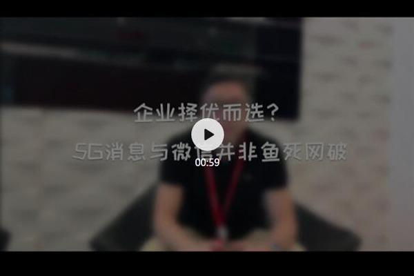 视频   5G消息剑指微信?未来企业运营择优而选