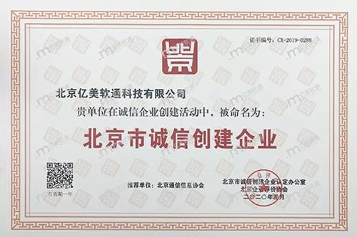 """亿美软通荣获""""北京市诚信创建企业""""奖"""